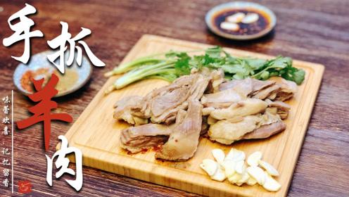 教你手抓羊肉正宗做法 好吃不腻就是这个味儿