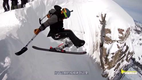就算是双腿戴假肢滑雪 依然阻止不了他们跳悬崖
