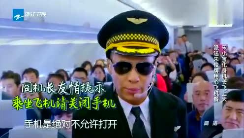 没想到宋小宝穿上机长装,也可以这么帅,果然人靠衣装啊!
