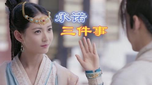 《倚天屠龙记》张无忌赵敏CUT:第26集 击掌为誓,张无忌承诺三件事