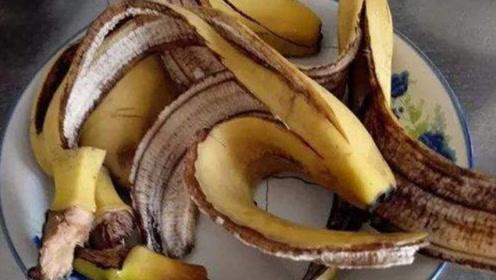 吃剩的香蕉皮,一个都别扔!这个大用途,你家也需要,不学真的亏
