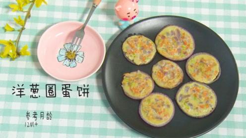 3分钟给宝宝煎个小饼,杀菌防感冒