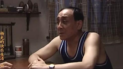 杨光的快乐生活:大哥身上有伤 杨光一猜就知道怎么回事