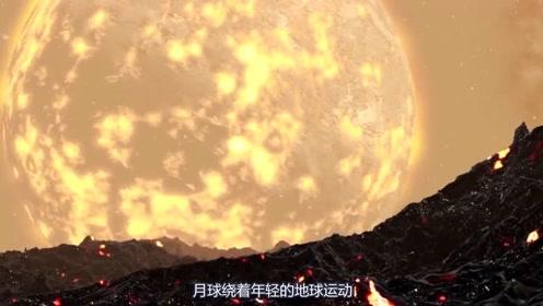 45亿年之前地球还没有出现,月球那个时候是什么样?据说是橙色的!