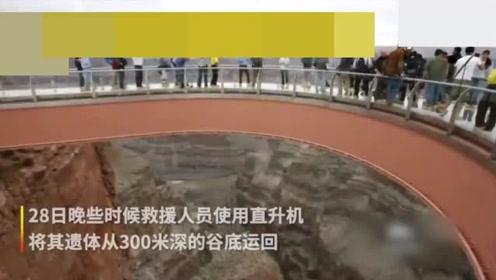 中国一游客在美国大峡谷自拍时坠崖身亡