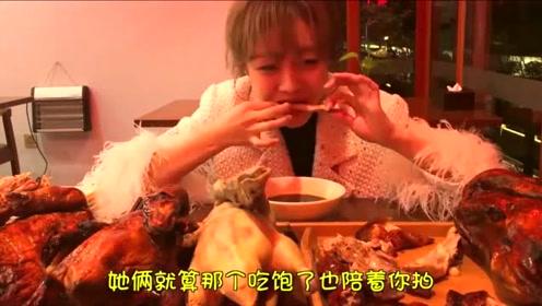 吃播大胃王:恶霸小姐姐要手撕烤鸭,还要求加特效