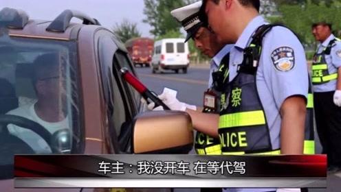 车主酒后在主驾驶等代驾,突然被交警敲车窗,网友:这也能算酒驾?