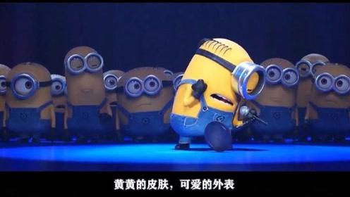 小黄人翻唱网络爆火的民谣歌曲,《我曾》仅排第二,第一太让人意外!