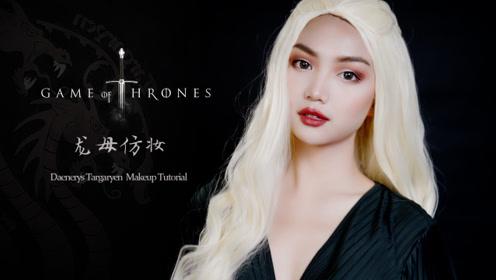 权力的游戏 龙母仿妆DaenerysTargaryen Khaleesi GameOfThrones