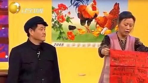 经典小品:赵本山惨遭寡妇严重表扬,红杏出墙被媳妇误会,要凉凉!