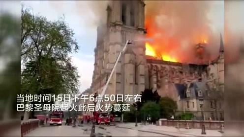 800年古迹巴黎圣母院发生大火 现场400名消防员参与救援