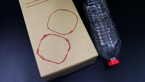 塑料瓶切两半放在纸箱里,放在家里很实用,邻居看见也想要