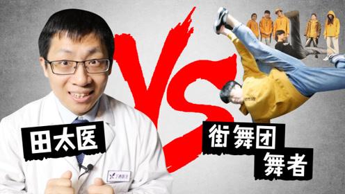 田太医的挑战VLOG之街舞挑战