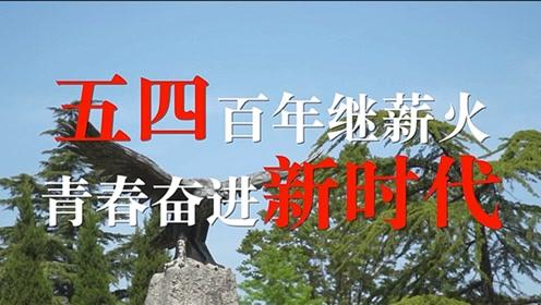 上海财经大学五四100周年活动总结视频