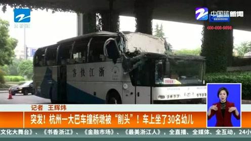 """突发! 杭州一大巴车撞桥墩被""""削头""""! 车上坐了30名幼儿"""