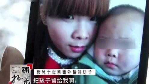 妻子偷情害死年仅一岁的孩子,只因撞破自己的好事?