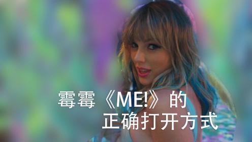 霉霉TaylorSwift新歌《Me!》的正确打开方式