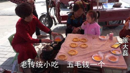 河南乡村老传统小吃,只卖五毛钱一个,真正见过的河南人真不多