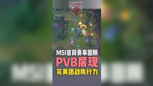 MSI首周赛事回顾 PVB展现完美团战执行力
