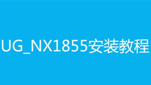 ug_nx安装教程之ugnx1855安装视频方法步骤教程