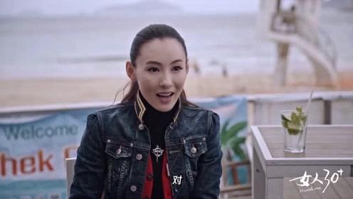 《女人30+》张柏芝:19岁时,会想到20年后的生活是这样吗?