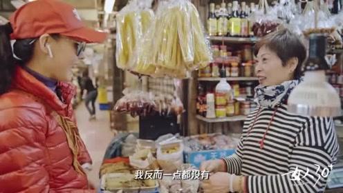 《 女人30+》张柏芝亲自去菜市场买菜