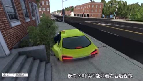 汽车在街道一路疯狂超车,这速度也太震惊了!真实模拟