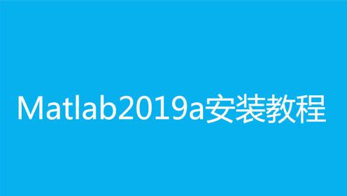 MATLAB安装教程之matlab2019a安视频方法步骤