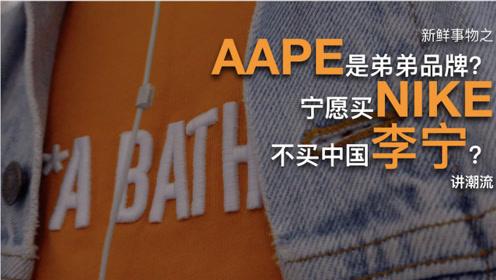 AAPE是弟弟品牌?宁愿买NIKE不买中国李宁? 讲潮流