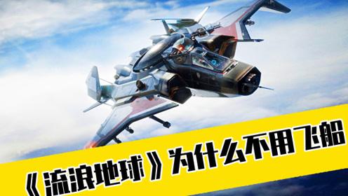 为什么《流浪地球》里是带着地球一起躲避灾难?而不是乘飞船?