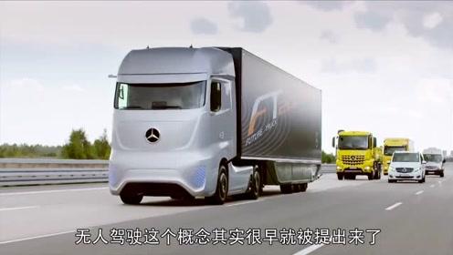 瑞典无人货车获准上路,无方向盘无驾驶室,敢问中国你路在何方?