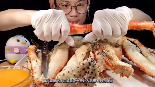 帅哥一人独食800元帝王蟹,螃蟹肉吃到撑