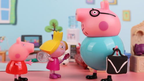 猪爸爸太忙没有时间陪佩奇,事后知错就改,陪佩奇一起去游乐场!