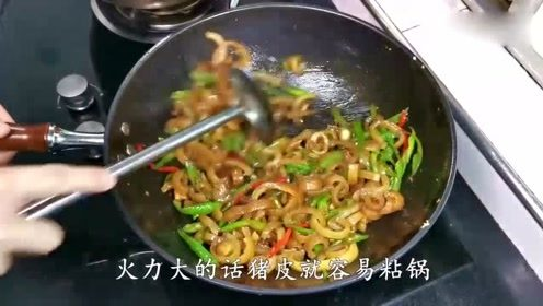 多余的猪皮不要丢,大厨教你这样炒着吃,肥而不腻,好吃又下饭!