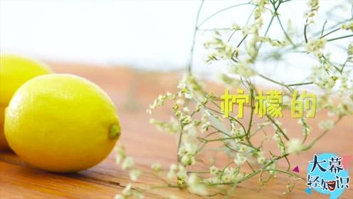 柠檬的5种常用小妙招,除了酸酸的,还解决了大问题