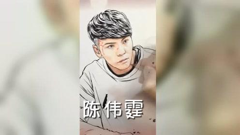 手绘陈伟霆受伤照,超带感吧?