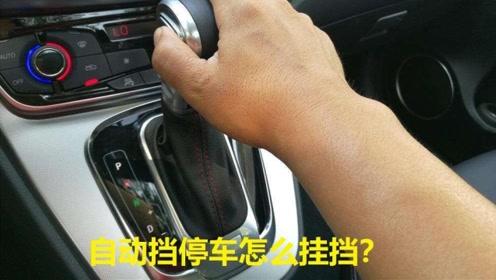 自动挡停车该怎样挂挡?能否先挂P档?很多车主不清楚