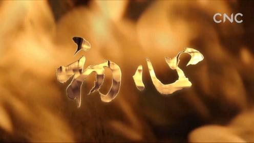 新华社微视频《初心》