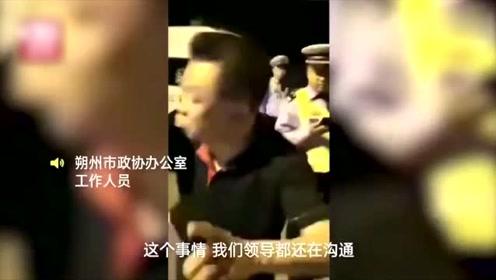 """男子被曝阻挠交警查酒驾高喊""""我是政协副主席"""" 政协回应"""