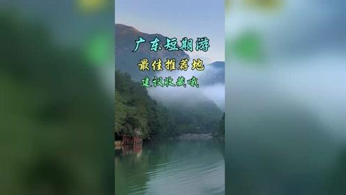 广东短期游,最佳推荐地,建议收藏哦