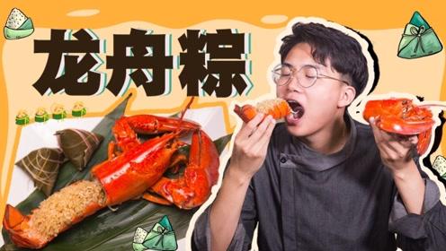"""粽子界的""""爱马仕"""",吃了去划船!"""