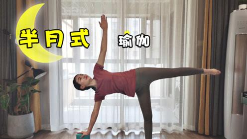 瑜伽半月式,一键get瘦腰提臀,大长腿!