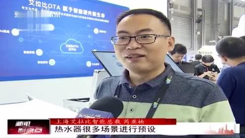 直击亚洲消费电子展:新技术全面融入消费场景