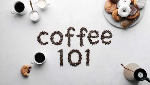 从一颗豆子到一杯咖啡,你不知道的咖啡冷知识