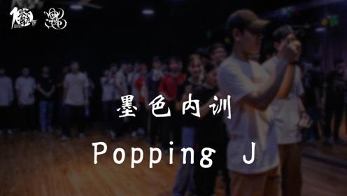 墨色内训PoppinJ老师授课片段4