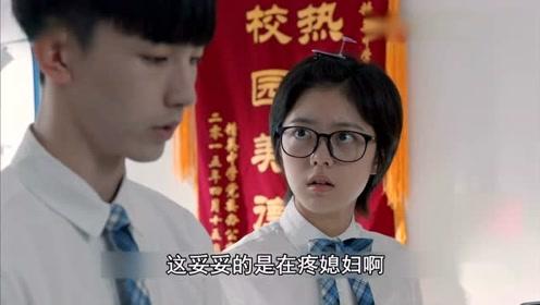 《少年派》钱三一喜欢邓小琪?林妙妙看透一切的表情太逗了