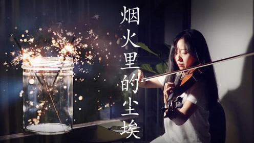 Flora小提琴演奏《烟火里的尘埃》