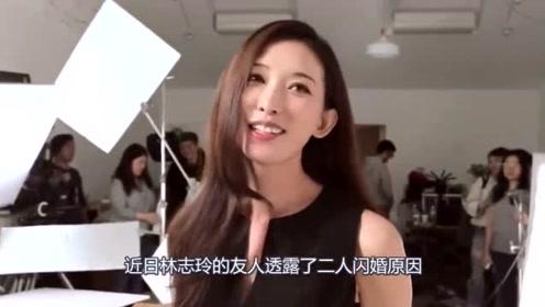 45岁林志玲突然闪婚,闺蜜透露其中原因,网友:万万没想到!