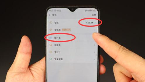银行卡如果绑了微信,一定要关掉这3个设置,小心钱少了还不知道