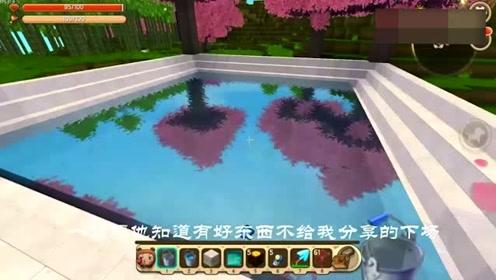 迷你世界:小表弟要倒霉了,浴池里有3处会喷火的陷阱!